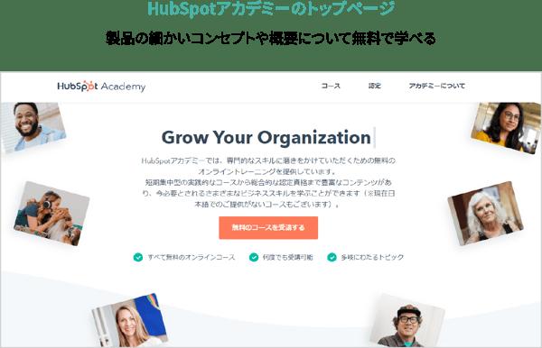 HubSpotアカデミーのトップページ