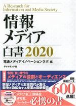 情報メディア白書2020