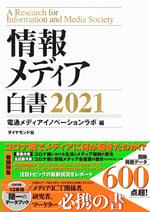 情報メディア白書2021