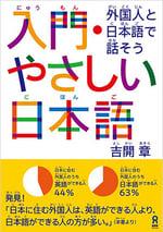 「入門・やさしい日本語」(アスク出版)