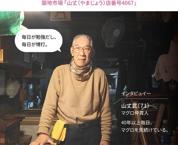 築地市場 「山丈(やまじょう)店番号4067」