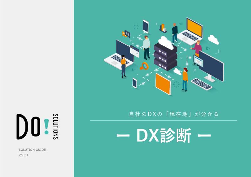 自社のDXの「現在地」が分かる-DX診断-