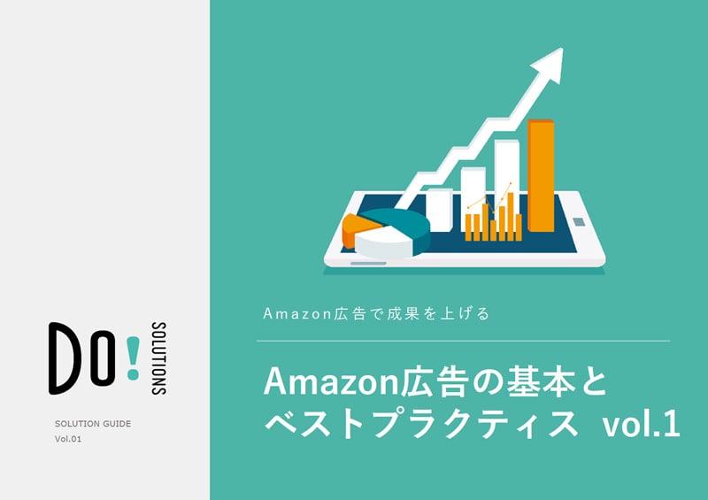 Amazon広告の基本とベストプラクティスvol.1