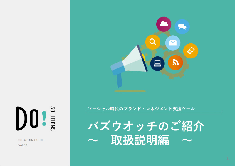 バズウォッチのご紹介~取扱説明編~