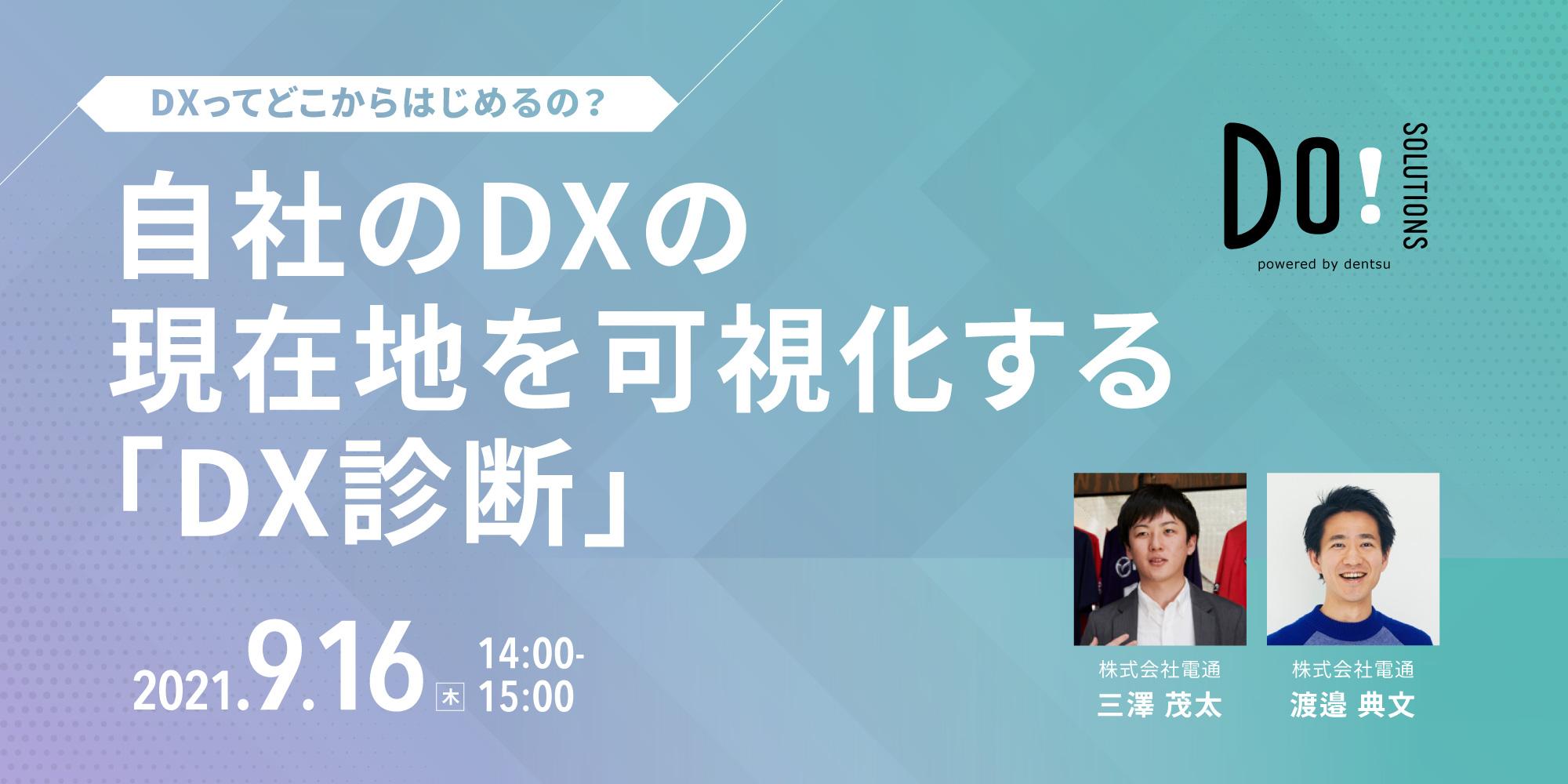 ※受付を終了いたしました※2021/9/16開催【Do! Solutions Webinar】DXってどこからはじめるの? 自社のDXの現在地を可視化する ❝ DX診断 ❞