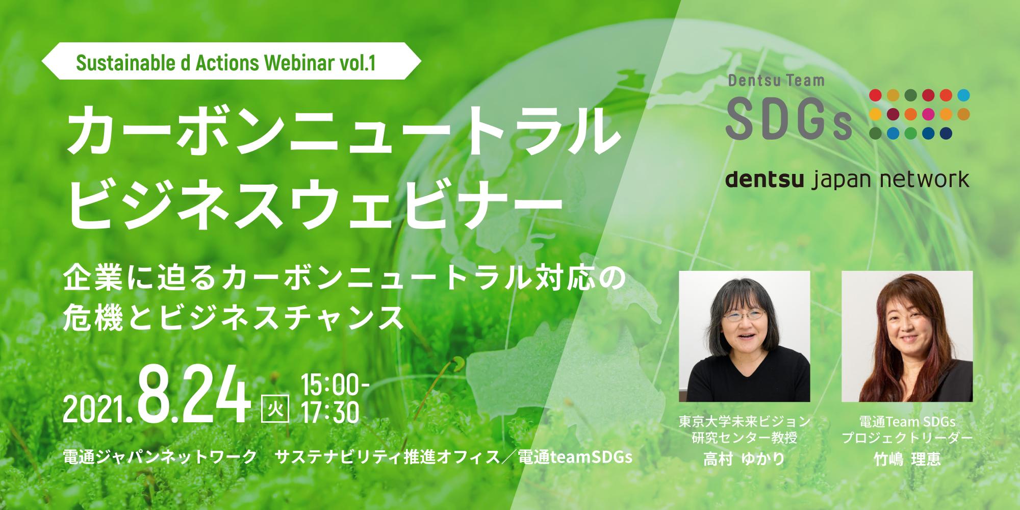 ※受付を終了いたしました※2021/8/24開催【Sustainable d Actions Webinar】Vol.1 カーボンニュートラル