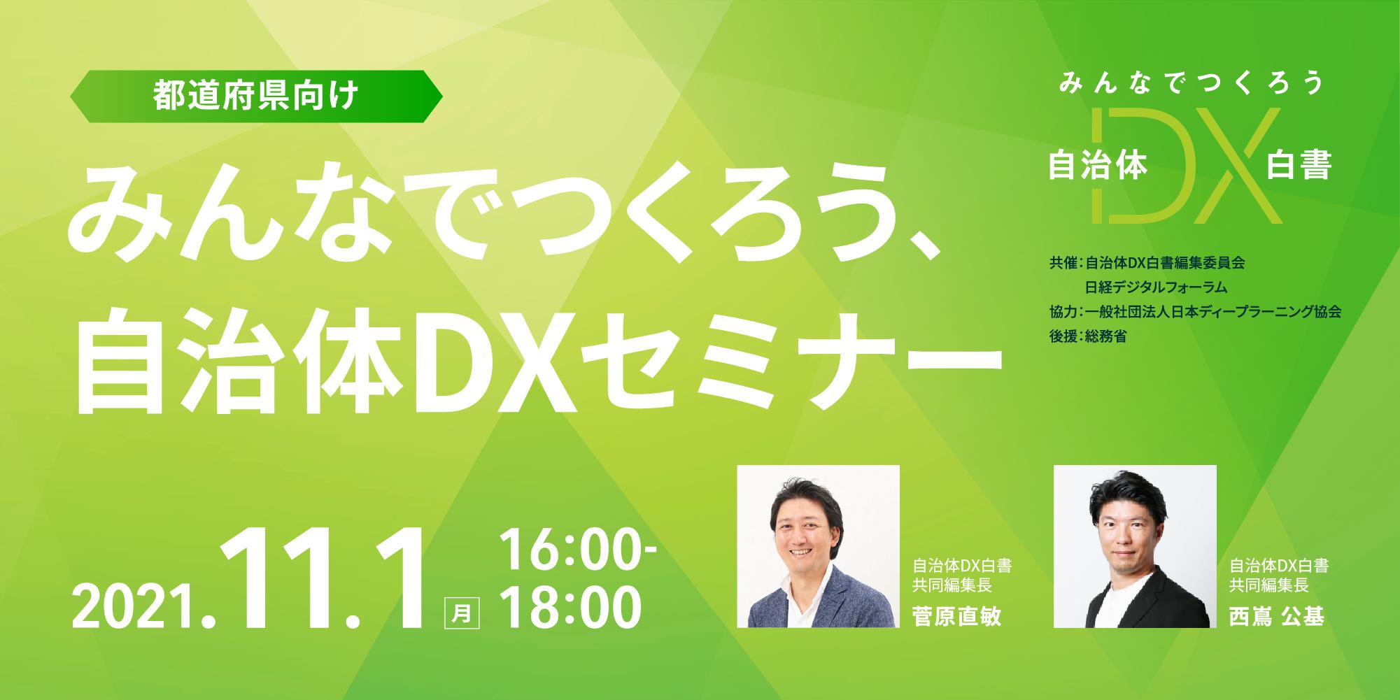 banner_dx_20211101-2