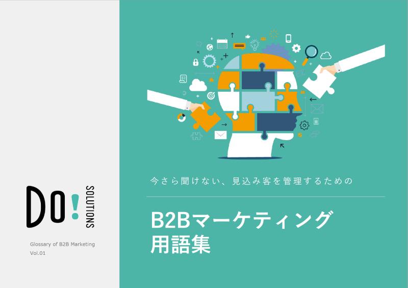 B2Bマーケティング用語集