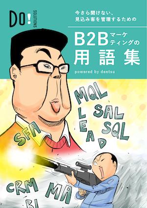 glossary_of_b2bmarketing_manga