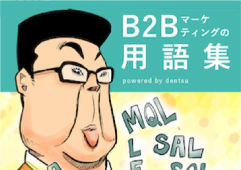 漫画版 B2Bマーケティング用語集
