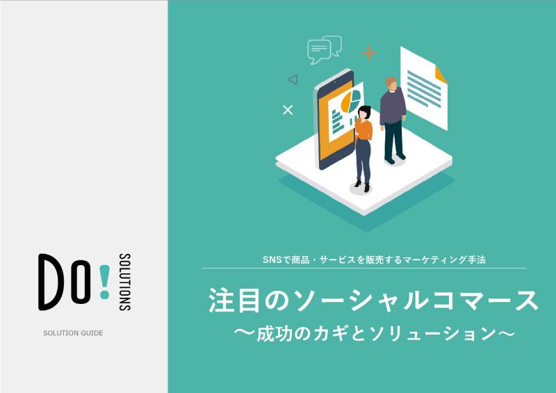 注目のソーシャルコマース~成功の鍵とソリューション~