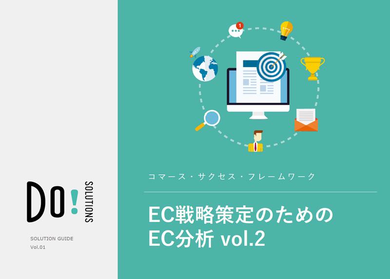 EC戦略策定のためのEC分析 Vol.2