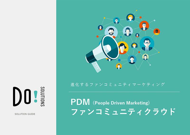 PDMファンコミュニティクラウド